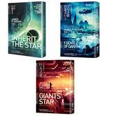 詹姆士‧霍根:《星辰的繼承者》(全三冊)