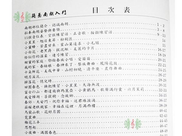 簡易南胡入門 [網音樂城] 二胡 南胡 陳信華 教材 書籍 課本Erhu (繁體)