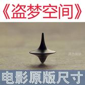 盜夢空間陀螺圖騰無阻力小旋風陀螺inception經典收藏版金屬 DA4244『夢幻家居』