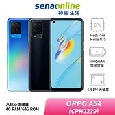 OPPO A54(CPH2239) 4G/64G 神腦生活