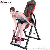 倒立機 倒立機家用健身器材倒掛器簡易椎間盤拉伸增高瑜伽倒吊倒立椅神器【小天使】