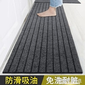 廚房地墊防滑防油防水地毯家用門口進門墊子耐臟門墊吸水腳墊定制 NMS【名購新品】