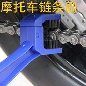摩托車洗鍊器 自行車摩托車鍊條刷清洗刷子清潔鍊子刷飛輪刷清洗器電動車工具 1色