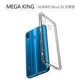 MEGA KING HUAWEI Nova 3e 空壓殼