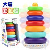 嬰兒寶寶玩具益智彩虹塔兒童疊疊樂杯套圈層層疊 QG28720『優童屋』