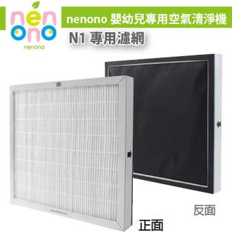 醫知新活nenono嬰幼兒空氣清淨機N1 頂級專用濾網(H123002)