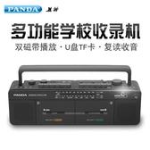 PANDA/熊貓 F-539大音量英語復讀機教學用收錄機雙卡錄音機磁帶機多功能學生卡帶機懷舊 mks薇薇