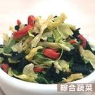 搭嘴好食 即食沖泡乾燥綜合蔬菜 素食 乾...