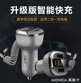 先科車載充電器 汽車用快充車充一拖二蘋果手機點煙器USB轉換接頭 莫妮卡小屋