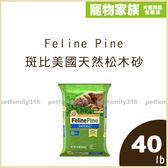 寵物家族-Feline Pine斑比美國天然松木砂40磅