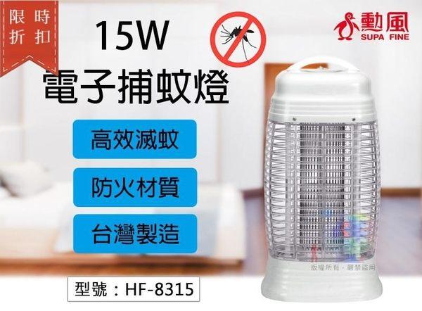 【勳風】15W 高級捕蚊燈 高效滅蚊 防火材質 東亞誘蚊燈管 螢光外殼 捕蚊器 HF-8315