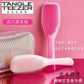 美髮梳-Tangle Teezer手柄家用型解結梳tt王妃梳防打結靈巧美發梳子 糖糖日繫