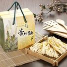 【村家味】蘆薈蕾絲麵 (南瓜味) 600g/盒