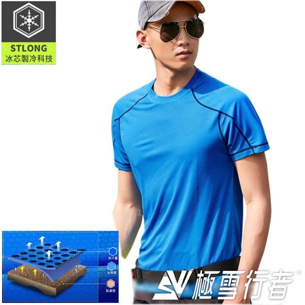 [極雪行者]SW-8866(男款-湖藍)抗UV蜂巢式極速快排戶外T恤