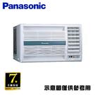 【Panasonic國際】2-3坪右吹定頻冷專窗型冷氣CW-P22S2 含基本安裝//運送