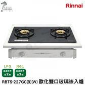 《林內牌》一般嵌入式二口爐 歐化雙口玻璃崁入爐 (黑/白) RBTS-227GC(B)(W)