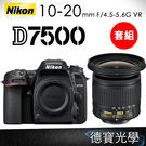 Nikon D7500 + 10-20mm F4.5-5.6G下殺超低優惠 4/30前登錄送原廠電池+2000元郵政禮卷 國祥公司貨