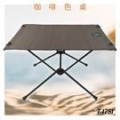 好想去旅行!桌子 T-1751 咖啡色 露營桌 摺疊桌 收納桌 沙灘桌 輕巧 假期 鋁合金 機能布 森林