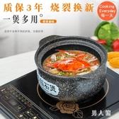 砂鍋電磁爐家用明火煤氣兩用瓦煲陶瓷煲湯專用燉鍋麥飯石湯鍋適用 PA12487『男人範』