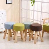 實木餐桌凳布藝時尚圓凳換鞋凳客廳沙發凳簡約家用高凳子成人板凳 igo