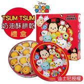 百威TSUM TSUM奶油酥餅禮盒338G
