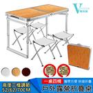 戶外桌椅組 折疊鋁合金桌椅組(1桌4椅) 可調節高度 露營必備 工作桌 拜拜桌 帆布椅 野餐【VENCEDOR】