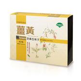 優杏~薑黃芝麻五味子顆粒30包/盒