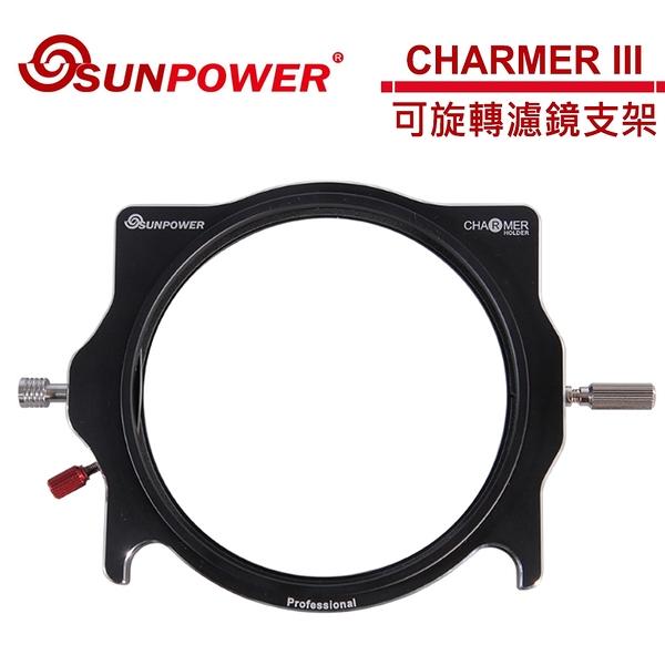 24期零利率 SUNPOWER CHARMER 第三代可旋轉濾鏡支架
