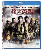 【停看聽音響唱片】【BD】救火英雄