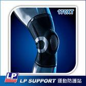 【護具】LP 170XT 高彈性分級加壓針織護膝(1只)