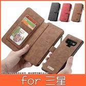 三星 Note9 Note8 CM磁力功能皮套007 手機皮套 錢包式 磁力吸附 插卡 錢包皮套 軟殼