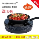 電磁爐 新款110v電磁爐 送炒鍋 美國台灣家用火鍋池爐 自由角落