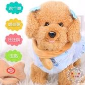 兒童電動玩具狗狗走路會唱歌跳舞會叫仿真泰迪毛絨電子器小狗【限時八折】
