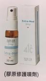 41℃ 膠原修護噴劑 20ml/瓶*3瓶