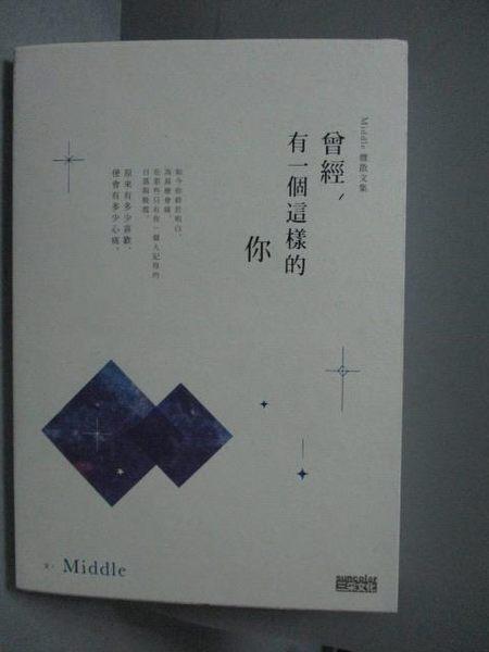 【書寶二手書T3/短篇_MHU】曾經,有一個這樣的你_Middle