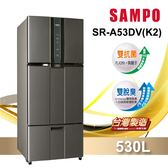 【SAMPO聲寶】530公升AIE變頻三門冰箱SR-A53DV(K2)石墨銀
