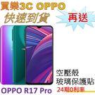 OPPO R17 Pro 手機 128G...