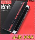 【萌萌噠】Xiaomi 小米 MAX (6.44吋) 牛仔拼接撞色保護殼 纖薄側翻皮套 全包邊矽膠軟殼 手機殼 皮套
