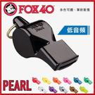 FOX 40 PEARL 哨子(低音頻) 9703系列 【AH08011】99愛買小舖