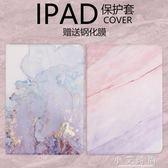 蘋果平板ipad air2保護套防摔全包9.7英寸迷你超薄 小艾時尚