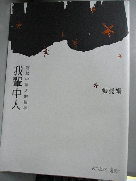 【書寶二手書T7/短篇_LCX】我輩中人-寫給中年人的情書_張曼娟