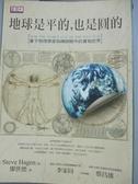 【書寶二手書T3/宗教_HQT】地球是平的,也是圓的_史蒂夫.哈根