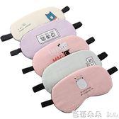 韓國卡通冰敷眼罩睡眠女可愛學生熱敷緩解眼疲勞冰袋男睡覺遮光護『快速出貨』
