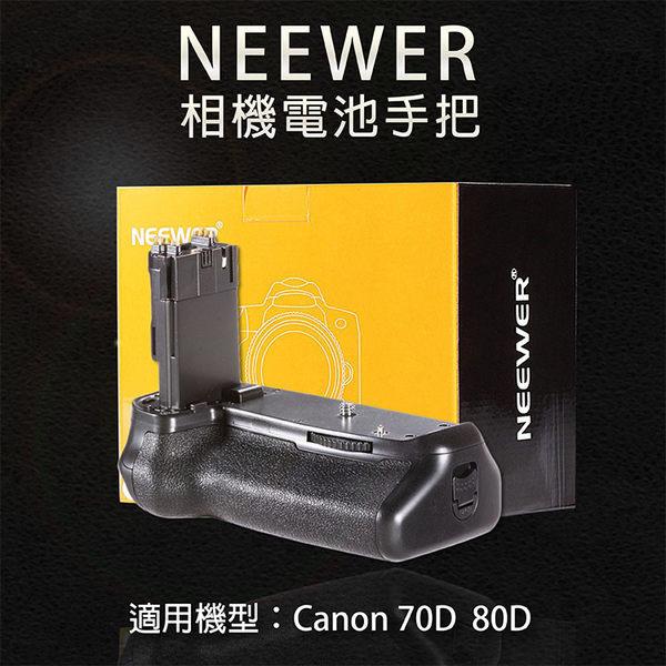 御彩數位@NEEWER 佳能電池手把 Canon 70D 80D專用 相機手把 垂直把手 可放LP-E6鋰電池