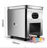切肉機電動 不銹鋼切片切絲機全自動絞肉丁切肉片機切菜機(220V)  汪喵百貨