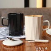 馬克杯ins北歐簡約陶瓷馬克杯子咖啡杯帶蓋勺 情侶辦公室家用男女喝水杯