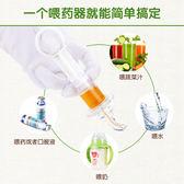 嬰兒喂藥器寶寶喂水喂藥神器滴管針筒奶嘴式防嗆新生兒童喂奶吃藥