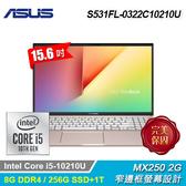 【ASUS 華碩】VivoBook S15 15.6吋筆電 (S531FL-0322C10210U) 狠想紅