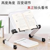 多功能讀書架閱讀架成人看書便攜夾書器頸椎可摺疊小學生書夾書靠 造物空間