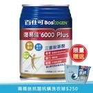 【送日本抗菌抗螨洗衣球$250】百仕可復易佳6000 Plus營養素250ml (24罐/箱) 【2箱組】